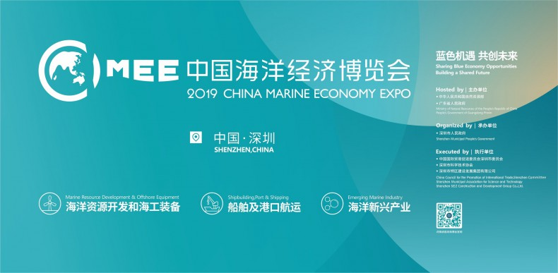 Chińskie Targi Gospodarki Morskiej 2019 odbędą się w tym miesiącu w Shenzhen - GospodarkaMorska.pl